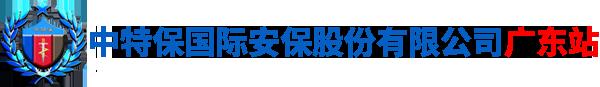 中特保广东站