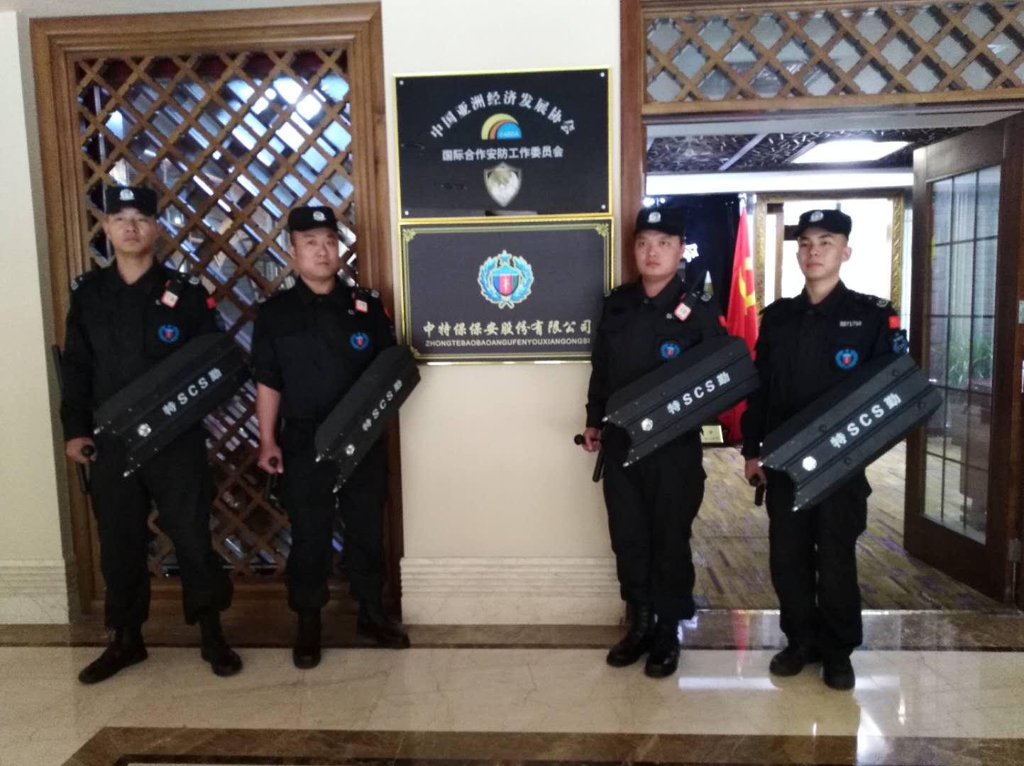 广州保安服务公司